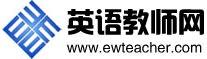 英语教师网账号(帐号)密码 - 第1张  | 爱淘数字资源馆